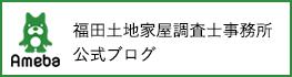 福田土地家屋調査士事務所オフィシャルブログ