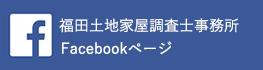 福田土地家屋調査士事務所Facebookページ