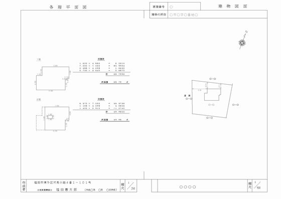 建物表題登記のサンプル図面